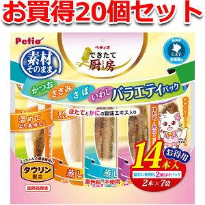 20個セット1個分無料|ペティオ できたて厨房 キャット バラエティパック 14本入 魚 猫用おやつ キャットフード 着色料無添加 レトルト キャットスナック 猫 ネコ ボリュームたっぷりお買い得