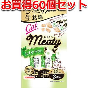 60個セット1個分無料|ペティオ キャットミーティ CatMeaty カツオ&ササミ 3本入 鰹 レトルト 魚 シーフード キャットスナック 猫用おやつ 添加物不使用 3ヶ月〜 全猫種 Petio