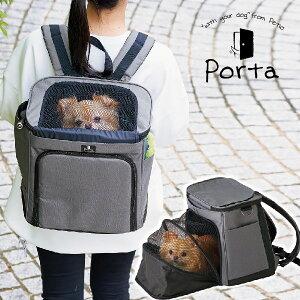 ペティオ Porta ポルタ 移動や出先でくつろぐリュックキャリー グレー S 超小型犬 短毛 長毛 イヌ 〜5kg バックパック 布製 Petio