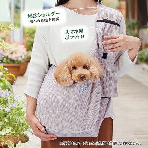 アドメイト hugmove ハーティスリングキャリー グレー 超小型犬〜小型犬 〜8kg トートキャリー ショルダー 肩かけ たためる 布製 Add.mate