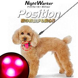 ペティオ ナイトウォーカー フラッシュポイント ピンク 全犬種 短毛 長毛 イヌ LEDライト 安全グッズ アクセサリー Petio