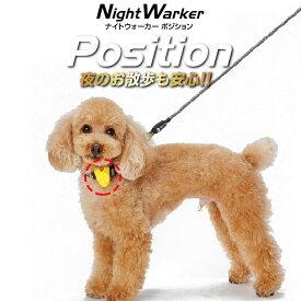 ペティオ ナイトウォーカー フラッシュポイント イエロー 全犬種 短毛 長毛 イヌ LEDライト 安全グッズ アクセサリー Petio