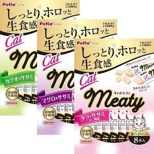 ペティオ CatMeaty キャットミーティ 3個パック タラ&ササミ カニ風味 8本入|カツオ&ササミ 8本入|マグロ&ササミ 8本入| 魚 鰹 鮪 レトルト 猫用おやつ 添加物不使用 キャットスナック 全猫種 Petio