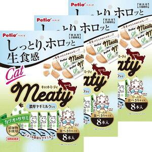ペティオ キャットミーティ CatMeaty カツオ&ササミ 濃厚ヤギミルク入り 8本入×3個セット 鰹 レトルト 魚 シーフード キャットスナック 猫用おやつ 添加物不使用 3ヶ月〜 ネコ Petio