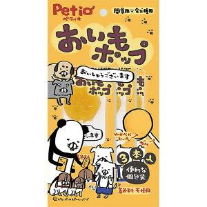 ペティオ おいもポップ 3本入 芋 さつまいも 犬用おやつ 着色料不使用 コーティング 6ヶ月〜 全犬種 Petio