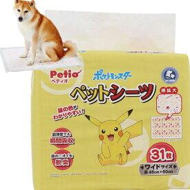 ポケットモンスター ポケモン Pokemon ペットシーツ ワイド 31枚 犬猫 イヌ ネコ 短毛 長毛 ペティオ Petio
