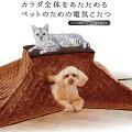 【ペット用こたつ】犬も猫もあったか生活♪犬猫専用こたつのオススメは?