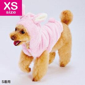 ペティオ 犬用ウェア 変身パーカー AWV ウサギ XS 全年齢 超小型犬 小型犬 犬服 短毛 長毛 Petio