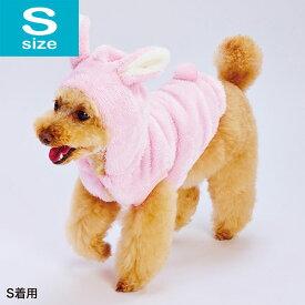 ペティオ 犬用ウェア 変身パーカー AWV ウサギ S 全年齢 超小型犬 小型犬 犬服 短毛 長毛 Petio
