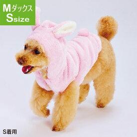 ペティオ 犬用ウェア 変身パーカー AWV ウサギ ミニチュアダックス用 S 全年齢 超小型犬 小型犬 犬服 短毛 長毛 Petio