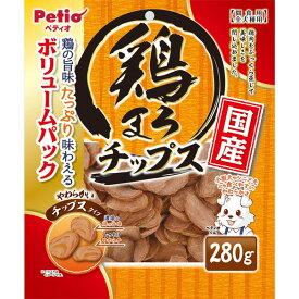 ペティオ 鶏まろ チップス 280g ササミ 国産 犬用おやつ ささみ 6ヶ月〜 全犬種 Petio