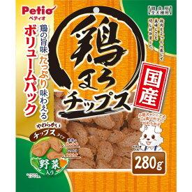 ペティオ 鶏まろ チップス 野菜入り 280g ササミ 国産 犬用おやつ ささみ 6ヶ月〜 全犬種 Petio