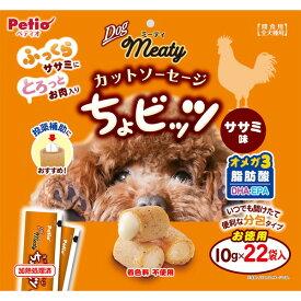 ペティオ ミーティ Meaty カットソーセージ ちょビッツ ササミ味 10g×22袋入 鶏 犬用おやつ 着色料不使用 ササミ オメガ3脂肪酸(DHA・EPA) 3ヶ月〜 全犬種 Petio