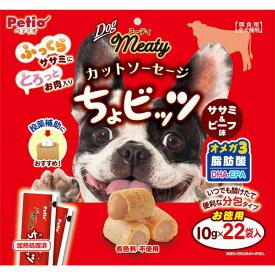 ペティオ ミーティ Meaty カットソーセージ ちょビッツ ササミ&ビーフ味 10g×22袋入 鶏 犬用おやつ 着色料不使用 ササミ オメガ3脂肪酸(DHA・EPA) 3ヶ月〜 全犬種 Petio