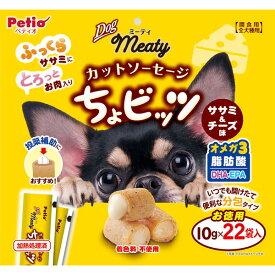 ペティオ ミーティ Meaty カットソーセージ ちょビッツ ササミ&チーズ味 10g×22袋入 鶏 犬用おやつ 着色料不使用 ササミ オメガ3脂肪酸(DHA・EPA) 3ヶ月〜 全犬種 Petio