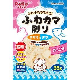 ペティオ ふわカマ削り かに味 35g 鶏 たら ササミ 国産 犬用おやつ オメガ3脂肪酸(DHA・EPA)配合 ササミ成形品 6ヶ月〜 全犬種 Petio