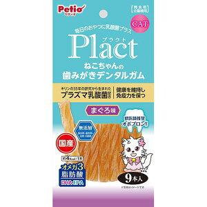 ペティオ プラクト Plact ねこちゃんの 歯みがきデンタルガム まぐろ味 9本入 デンタル オーラルケア キャットスナック 国産 猫用おやつ 保存料,着色料,香料無添加 オメガ3脂肪酸(DHA・EPA) 獣医