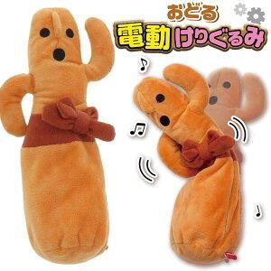 ペティオ 猫用おもちゃ おどる電動けりぐるみ ハニワ 猫用おもちゃ オールステージ 全猫種 玩具 電動 Petio