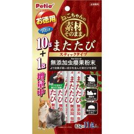 ペティオ ねこちゃんの素材そのまま またたびスティック 10包+1包 オールステージ 全猫種 短毛猫|長毛猫 メディカル&ケア 国産細粒 Petio