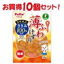 【10個セット 送料無料】ペティオ 薄ふわけずり ささみ 50g 鶏ささみを丁寧に削った素材そのままの味 国産 日本製 犬…