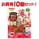 【10個セット 送料無料】ペティオ 薄ふわけずり 砂ぎも 50g 砂肝を丁寧に削った素材そのままの味 国産 日本製 犬用お…
