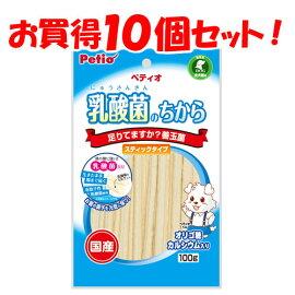 Petio(ペティオ)【10個セット】乳酸菌のちからスティックタイプ100g【送料無料】Petio(ペティオ)お腹の健康に配慮し乳酸菌とオリゴ糖が入ったスナック。