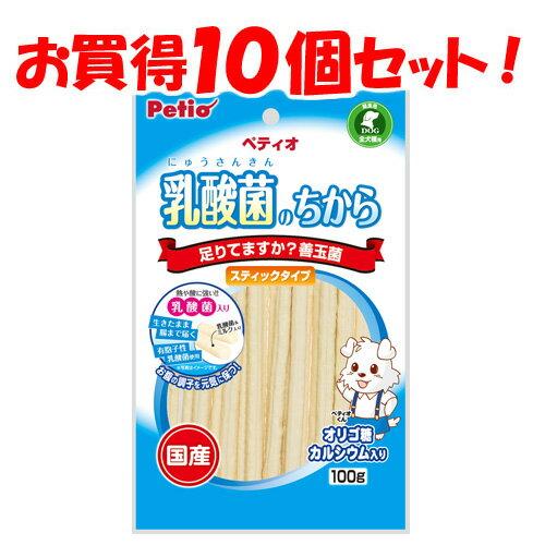 Petio(ペティオ) 【10個セット】乳酸菌のちから スティックタイプ 100g【送料無料】Petio(ペティオ)お腹の健康に配慮し乳酸菌とオリゴ糖が入ったスナック。