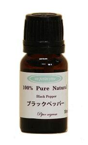 ブラックペッパー アロマエッセンシャルオイル(精油) 10ml