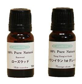 選べる精油5ml2本セットE(ローズウッド、マートル、ヒノキなど14種類から)