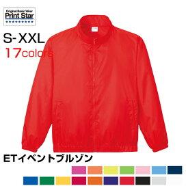 イベントブルゾンしっかりした生地感と光沢感が魅力/17色★サイズS-XXL