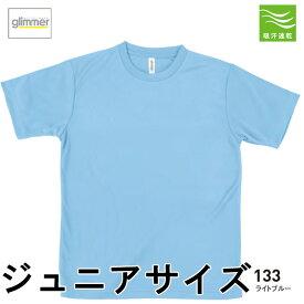 プリントスター ライトドライTシャツ ジュニアサイズ150【店内全品5,000円以上で送料無料】