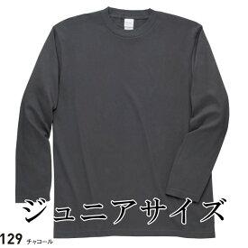 プリントスター ヘビーウェィト長袖リブ無しカラーTシャツ ジュニアサイズ110・130【店内全品5,000円以上で送料無料】