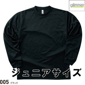 プリントスター ドライロングスリーブTシャツ ジュニアサイズ140-150【店内全品5,000円以上で送料無料】