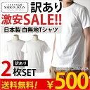 訳あって。。日本製ホワイトTシャツ★紳士M-LL着用に何の問題もないのですが・・・イレギュラー商品なので・・・【ゆ…