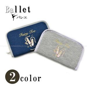 【 メール便 OK 】マルチケース 財布 パスポートケース ポーチ ケース トゥシューズの刺繍が素敵♪ バレエ用品 キッズ ジュニア 子供 女の子 プチショコラ 【あす楽】