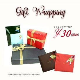 おまかせ簡易ラッピングサービス Gift Wrapping プレゼント包装ラッピングの色・形等はお選びいただけませんのでご了承下さい 【あす楽】