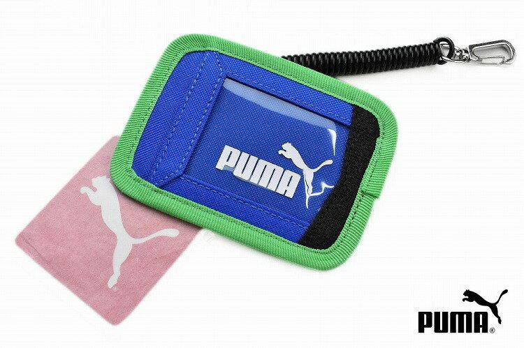 プーマ カードケース メンズ PUMA アクティブ カードホルダー プーマロイヤル ブルー 青 系   ブランド キッズ ジュニア 子供用 コイルチェーン メール便OK 【あす楽】