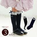 【メール便OK】 日本製 トーションレース & リボン が可愛い♪ 靴下 ハイソックス 黒 ・ 紺 オフホワイト( 白 )♪ フォーマル 七五三 発表会 結婚式 入園式 入学式 卒園式 卒業式 ベビー