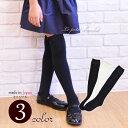 【メール便 OK 】 日本製 ニーハイ オーバーニー リボン ハイソックス 靴下 キッズ 女の子 子供 黒 オフホワイト ネイビー 紺 100 110 120 130 140 150 160 | ジュ