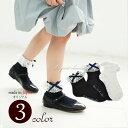 【 メール便 OK 】 日本製 靴下 ショートソックス キッズ 女の子 子供 短め トーション レース & リボン が かわいい ♪ 黒 紺 オフホワイト 白 ...