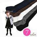 シンプル リブ 編みが かわいい タイツ キッズ 子供 女の子 白 グレー 茶 ネイビー(紺) 黒 ピンク トープ 7色 80cm …