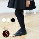 【DM便OK】 日本製 50デニール ナイロン タイツ ♪ 白 オフホワイト ブラック 黒 3色♪ 100cm 110cm 120cm 130cm 140cm ...