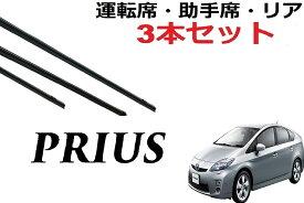 SmartCustom プリウス 30系 専用 対応 ワイパー 替えゴム トヨタ 純正互換品 フロント2本 リア1本 合計3本 セット 1車体分 バリューセット prius ZVW30 サイズ ラバー