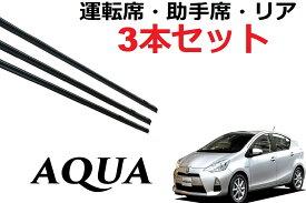 アクア ワイパー 替えゴム 適合 サイズ トヨタ 純正互換品 フロント2本 リア1本 合計3本 セット バリューセット AQUA NHP10 650 350 65 35 変え 換え ラバー
