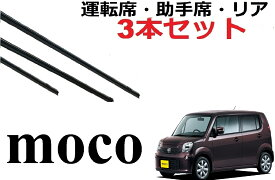 SmartCustom モコ 専用ワイパー 替えゴム 日産 純正互換品 フロント2本 リア1本 合計3本 セット 運転席 助手席 リア サイズ Moco MG33S ラバー