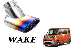 WAKE 専用 チタンカラー マフラーカッター(H-t) LA700S パーツ アクセサリー 改造 パーツ メッキ シートカバー インテリア