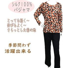シルク100%パジャマ 長袖・長ズボン【上下セット】最高級絹強撚スムースニット生地使用