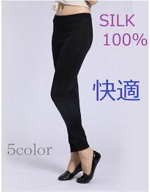 シルク100%レギンス(12分丈)スパッツ タイツ silk100% 選べる5色・M〜LL 高級厚地