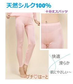 シルク100% スパッツ(10分丈) ズボン下 【M〜2L】 選べる5色♪