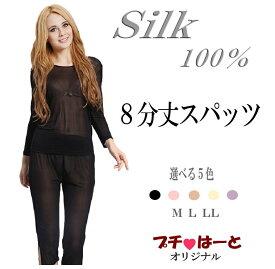 【シルク100%】スパッツ シルクスパッツ シルクインナー シルクボトム 絹100% SILK 【8分丈】 選べる5色